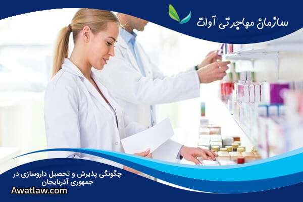چگونگی پذیرش و تحصیل داروسازی در جمهوری آذربایجان