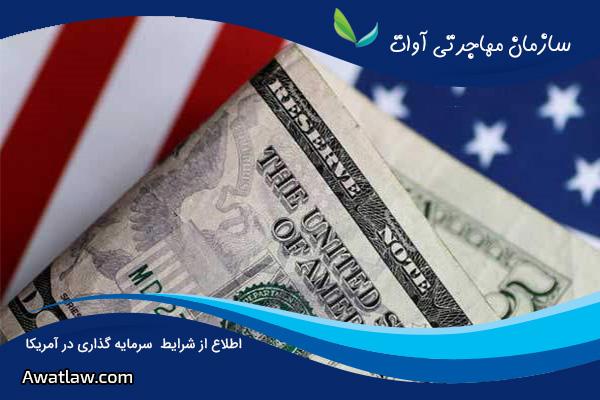 اطلاع از شرایط سرمایه گذاری در آمریکا