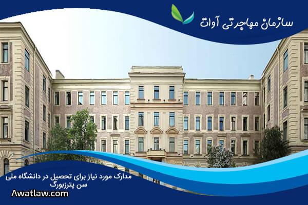 آشنایی کامل با دانشگاه ملی سن پترزبورگ
