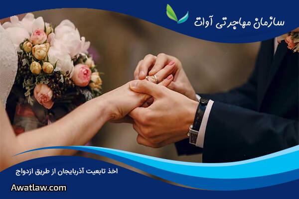 اخذ تابعیت آذربایجان از طریق ازدواج