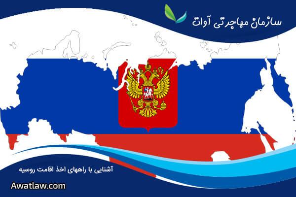 آشنایی با راههای اخذ اقامت روسیه