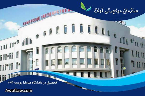 تحصیل در دانشگاه سامارا روسیه 2021
