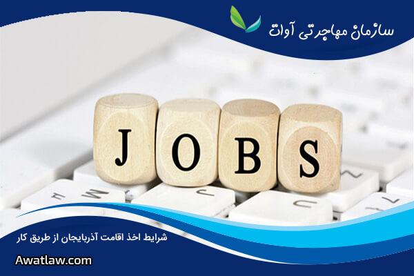 اخذ اقامت آذربایجان از طریق کار