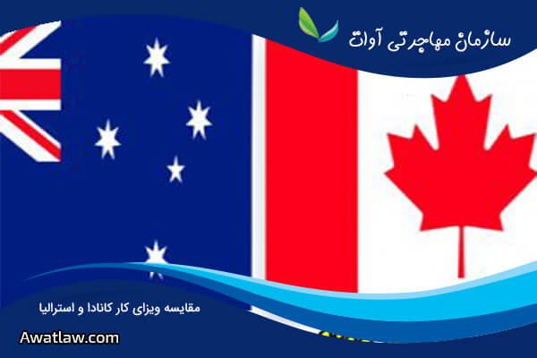 مقایسه ویزای کار کانادا و استرالیا