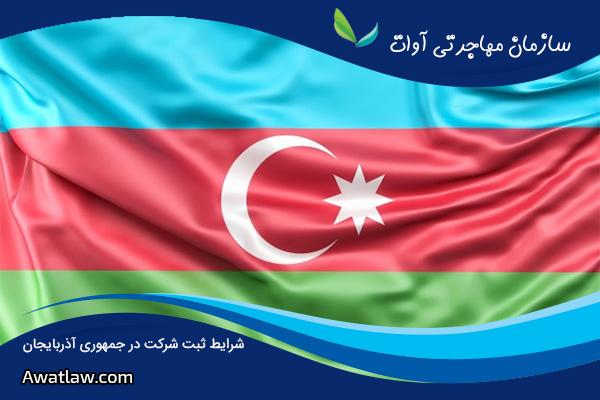 شرایط ثبت شرکت در جمهوری آذربایجان