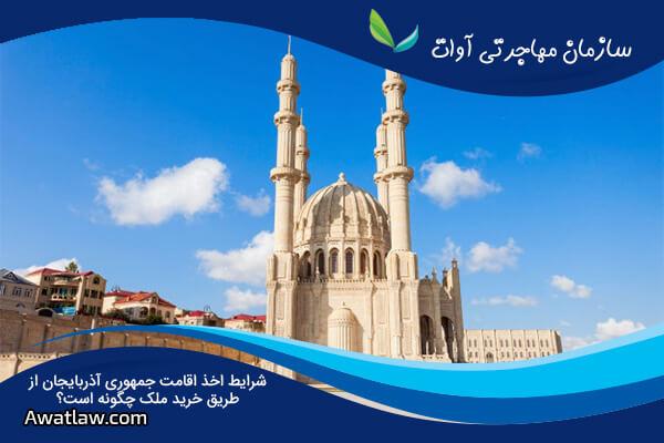 شرایط اخذ اقامت جمهوری آذربایجان