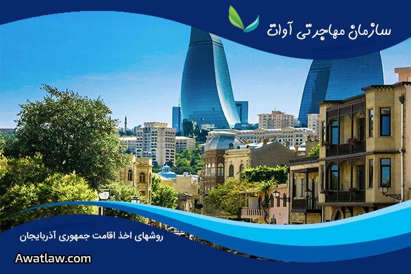 روشهای اخذ اقامت جمهوری آذربایجان