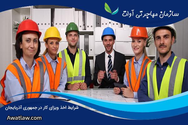 چگونگی اخذ ویزای کار در جمهوری آذربایجان