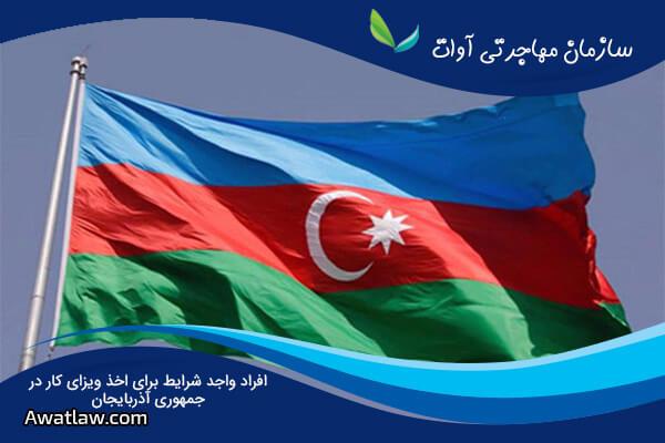 شرایط لازم برای ویزای کار در جمهوری آذربایجان