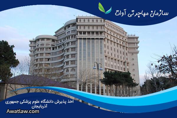 معرفی دانشگاه علوم پزشکی جمهوری آذربایجان