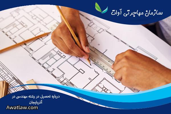درباره تحصیل در رشته مهندسی در آذربایجان