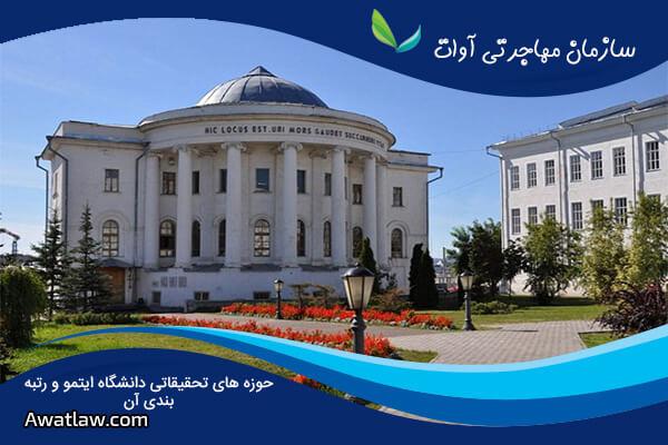 بررسی دانشگاه ایتمو روسیه