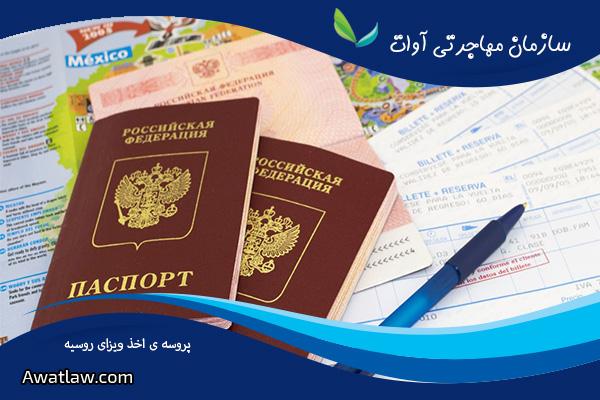 پروسه ی اخذ ویزای روسیه شامل چه مراحلی است؟