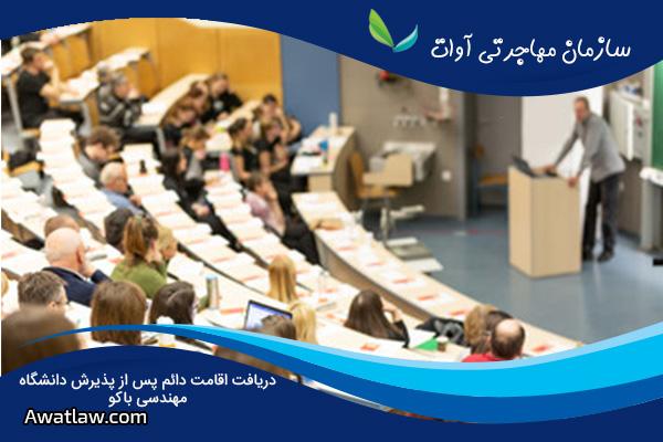 تحصیل در دانشگاه مهندسی باکو