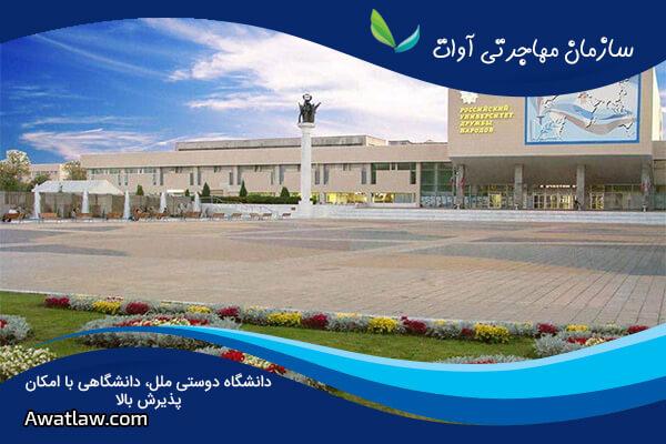 دانشگاه دوستی ملل، دانشگاهی با امکان پذیرش بالا