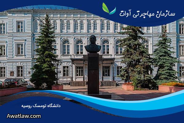 بررسی دانشگاه تومسک روسیه