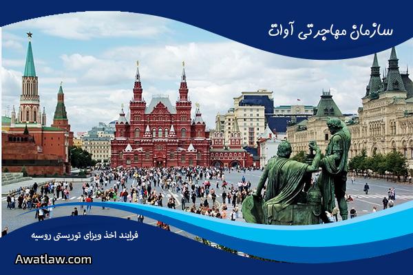 برای اخذ ویزای توریستی روسیه چگونه اقدام کنیم؟