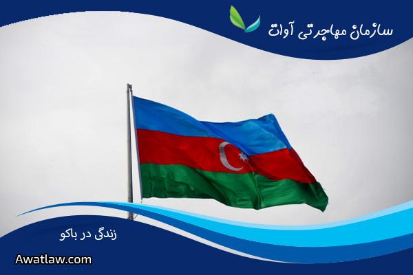 زندگی در باکو