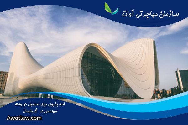 اخذ پذیرش برای تحصیل در رشته مهندسی در آذربایجان