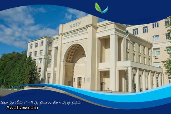 انستیتو فیزیک و فناوری مسکو یکی از 100 دانشگاه برتر جهان