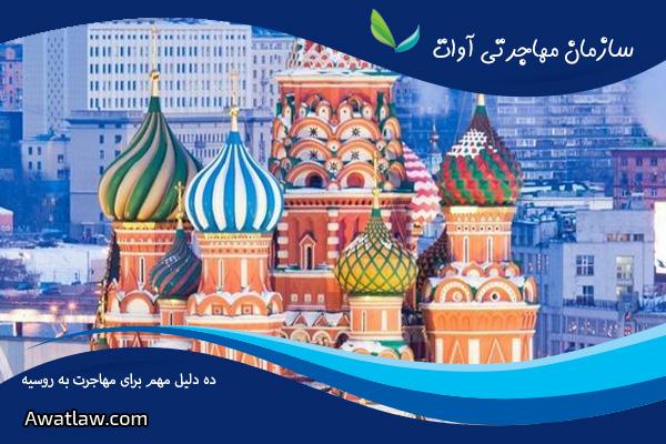 ده دلیل مهم برای مهاجرت به روسیه
