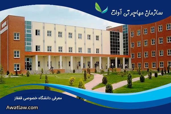 معرفی دانشگاه خصوصی قفقاز