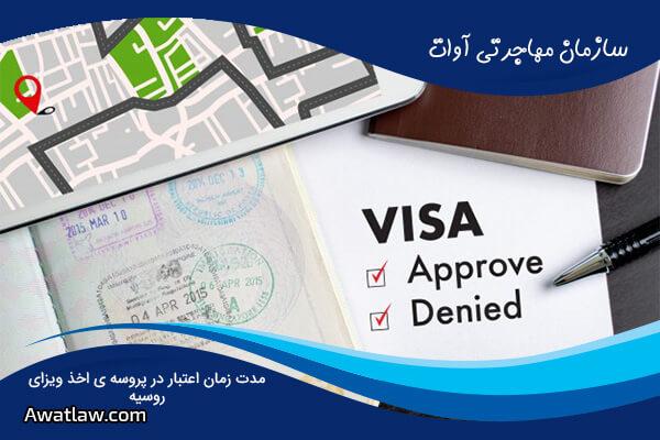 مدت زمان اعتبار در پروسه ی اخذ ویزای روسیه