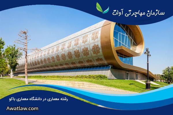 تحصیل در دانشگاه معماری باکو