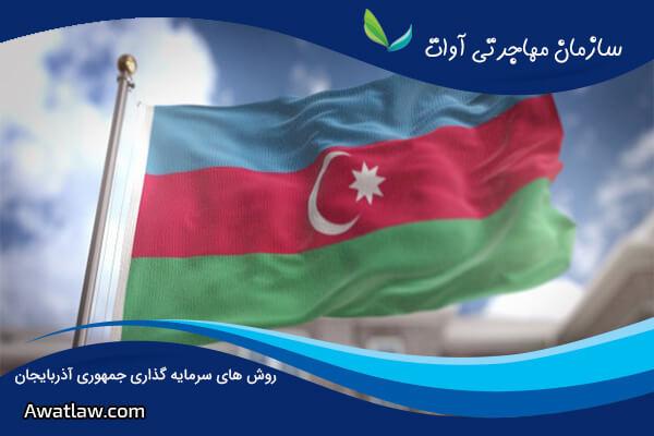 روش های سرمایه گذاری جمهوری آذربایجان