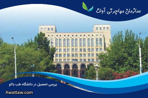 بررسی تحصیل در دانشگاه طب باکو