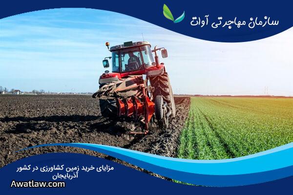 مزایای خرید زمین کشاورزی در کشور آذربایجان