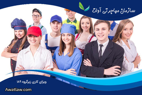 شرایط دریافت ویزای کاری استرالیا برای ایرانیان