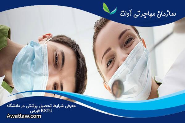 معرفی شرایط تحصیل پزشکی در دانشگاه KSTU قبرس