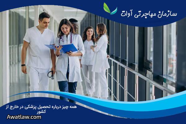 همه چیز درباره تحصیل پزشکی در خارج از کشور