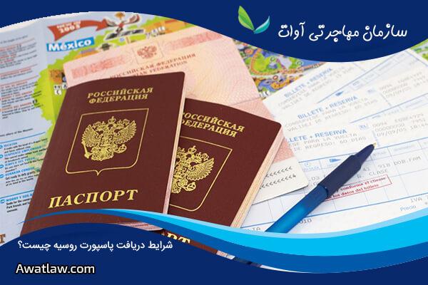 شرایط دریافت پاسپورت روسیه چیست؟