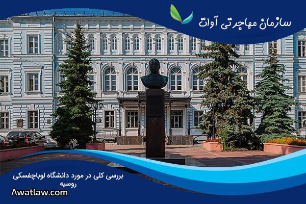 بررسی کلی در مورد دانشگاه لوباچفسکی روسیه