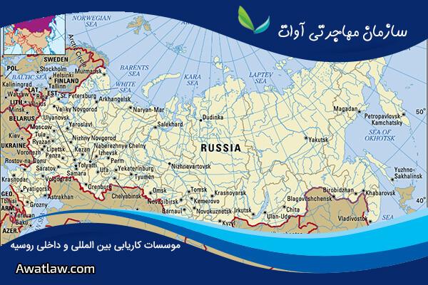موسسات کاریابی بین المللی و داخلی روسیه