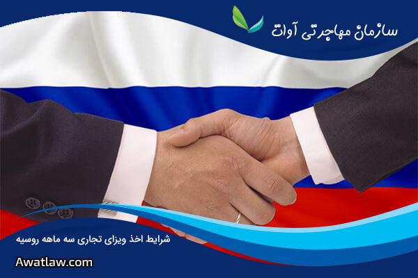 شرایط اخذ ویزای تجاری سه ماهه روسیه