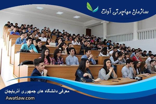 معرفی دانشگاه های جمهوری آذربایجان